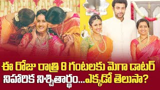 Mega daughter Niharika Konidela to get engaged to Chaitany..