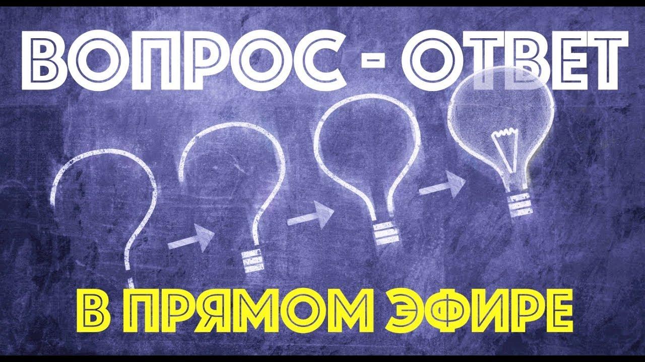 В.В.Пякин - Вопрос-Ответ, 05.01.2018 в прямом эфире