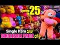 Teddy bear & Soft toys at Wholesale Prices Rs25 ఒక్క Item కూడా తీసుకోవచ్చు Hyderabad Retail Shopping