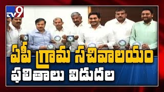CM YS Jagan releases Village and Ward Secretary results..