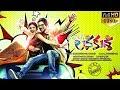 Lava Kusa Latest Telugu Full Length Movie | Varun Sandesh, Richa Panai | Latest Telugu Movies