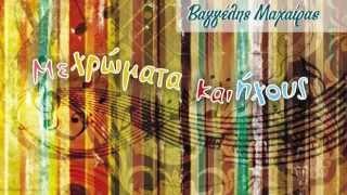 Vangelis Machairas - Comeback-Epistrofi