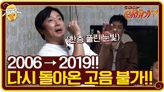 2019 다시돌아온 고음불가! 아 니쥬 베이비 바이↘바이↘바이↘ | 신서유기7 tvNbros7 EP.4