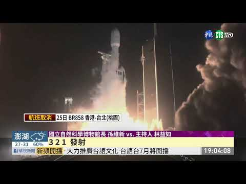 福衛7號升空 晚間9點越過台灣上空   華視新聞 20190625