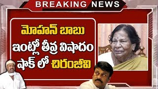 Mohan Babu Mother Manchu Lakshmamma Passes Away..