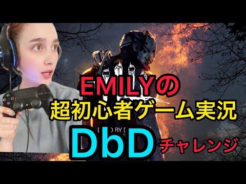 品川祐さんとDbD超初心者実況配信テスト