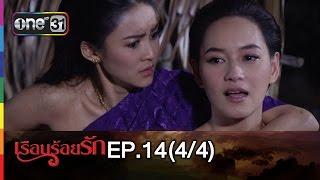 เรือนร้อยรัก | EP.14 (4/4) | 1 มี.ค.59 | ช่อง one