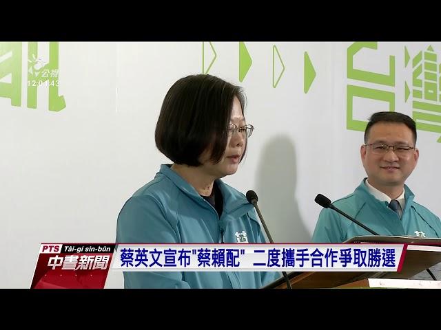 蔡英文宣布「蔡賴配」 陳建仁任全國競總主委