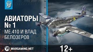Авиаторы. Me.410 и Влад Белозеров