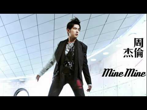 Jay周杰倫~Mine Mine