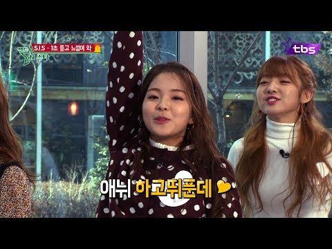 S.I.S cover BTS RedVelvet GFriend HyunA wannaone  - 팩트iN스타
