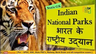 Important National parks in india भारत के प्रमुख राष्ट्रीय उद्यान Trick Static GK for ssc upsc bank