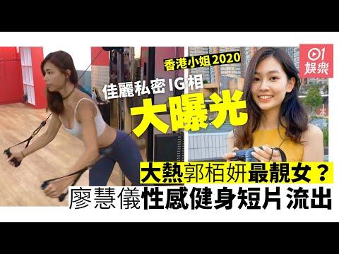港姐2020|佳麗私密IG相大曝光 純情郭栢妍V S  性感廖慧儀