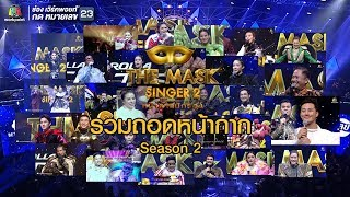 ถอดหน้ากากนักร้อง !!   The Mask Singer season 2