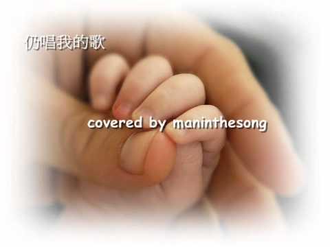 劉德華 - 仍唱我的歌 covered by maninthesong