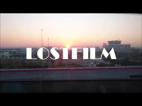 ロストフィルム(LOSTFILM) - お楽しみはこれから(Nothing Yet)