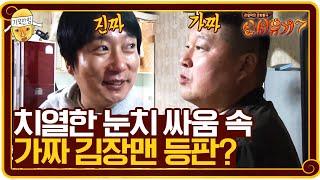 가짜 김장맨 등판? 이와중에 눈썰미 오진 마이노 | 신서유기7 tvNbros7 EP.5