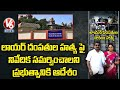 Telangana HC Issues Notices To TS Govt Over Advocate Vaman Rao Couple Incident  | V6 News