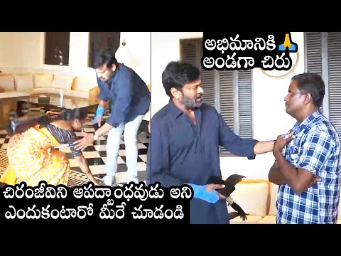 Megastar Chiranjeevi helps out ailing fan, viral video