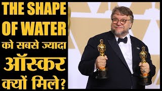 इस वजह से Guillermo Del Toro की फिल्म Oscar जीत गई । The Shape of Water   Oscar 2018