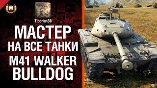 Мастер на все танки №75: M41 Walker Bulldog - от Tiberian39