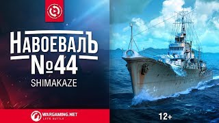 «НавоевалЪ» №44 Shimakaze