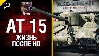 АТ 15: жизнь после HD - от Slayer