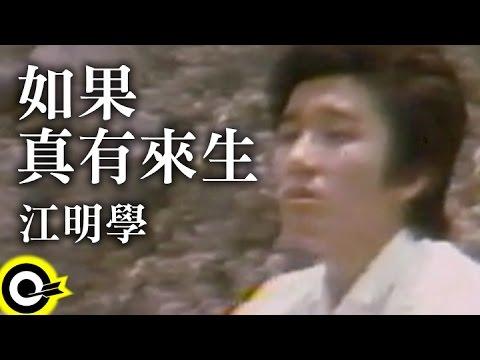 江明學-如果真有來生 (官方完整版MV)