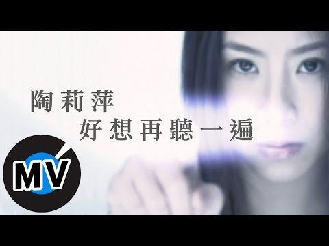 陶莉萍 - 好想再聽一遍 (官方版MV)
