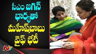 Mahesh Babu's Wife Namrata Shirodkar Meets YS Jagan's Wife..
