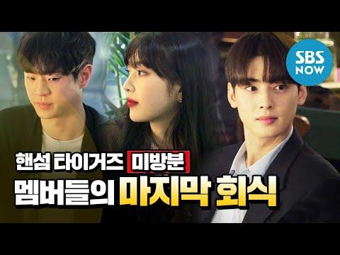 [핸섬타이거즈] 미방분 '핸타즈 멤버들의 마지막 회식' / 'Handsome Tigers' Special | SBS NOW