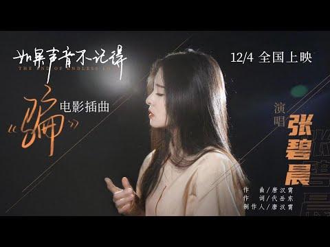 【新歌首發】張碧晨《騙》MV(電影《如果聲音不記得》極虐心插曲)
