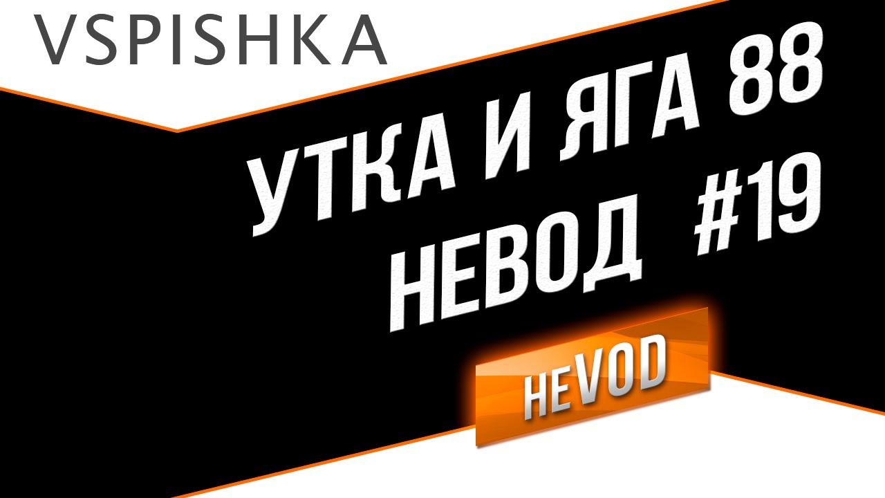 neVOD #19 Ulgrim снова с нами! Часть 1.