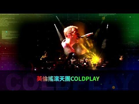 Coldplay 酷玩樂團 - 歷年金曲絕讚精華篇