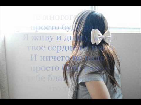 Оксана Казакова - Будь Рядом