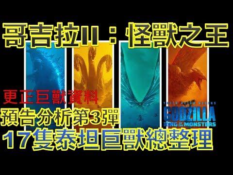 W電影隨便聊哥吉拉II:怪獸之王(Godzilla: King of the Monsters, 哥斯拉2:王者巨獸)_預告分析第3彈