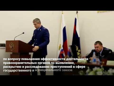 В прокуратуре области состоялось координационное совещание руководителей правоохранительных органов