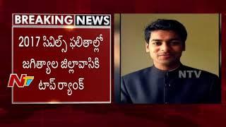 Telangana Youth Gets 1st Rank in UPSC Mains Exam..