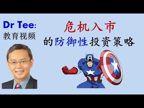 【Dr Tee 教育视频】 危机入市的防御性股票投资策略 - 成长股与高息股