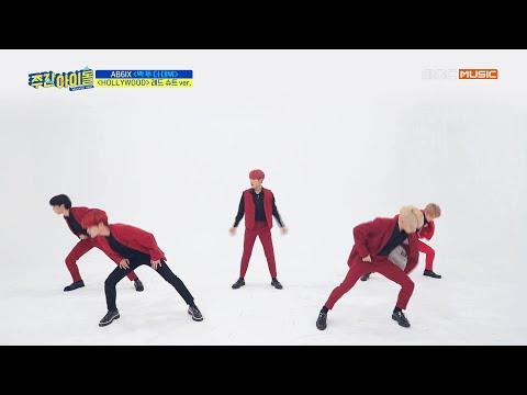 [Weekly Idol EP.408] 백 투 더 데뷔! 팬들을 위한 AB6IX ᐸHOLLYWOODᐳ 무대 大 공개 (feat.스페셜 의상!!)