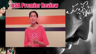 Mallesham Movie USA Premiere Review