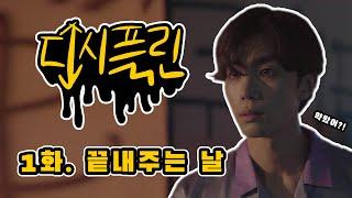 (ENG SUB) 웹드라마 디시플린 1화 : 끝내주는 날 - 감독판 Korean Web-Drama Discipline EP.1