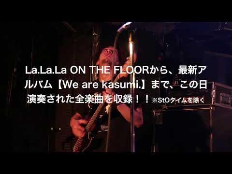 【kasumi】La La La ON THE TOUR FINAL スペシャルダイジェストムービー【LIVE】