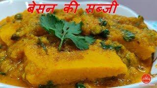 Besan ki sabji / बेसन की सब्ज़ी/besan recipies/gatta curry/गट्टे की सब्ज़ी/Rajasthani recipie/bihari
