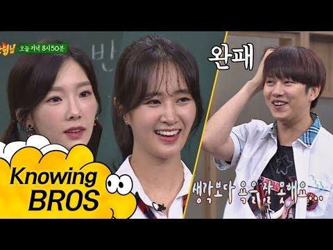 [선공개] SNSD & Heechul 희철이 깐족도 안 통하는 소녀시대! 형님들 완패ㅠ_ㅠ 아는 형님 88회