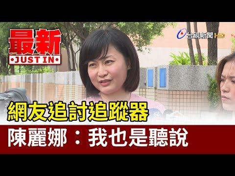網友追討追蹤器  陳麗娜:我也是聽說【最新快訊】