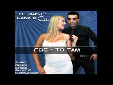 Eli Wais & Lana B - Где-То Там