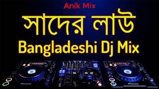 Sader Law Dj Hot Dance Mix By DJ Anik