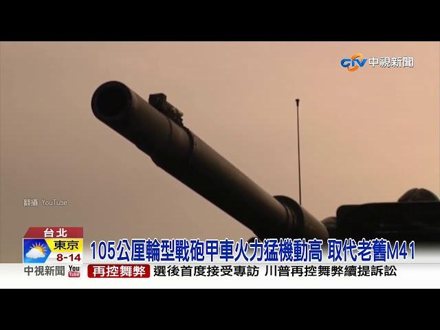 國軍獵豹專案 對美採購關鍵戰車砲明年9月輸台