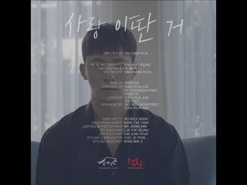임한별 - 사랑 이딴 거 (A Tearful Farewell) Official MV
